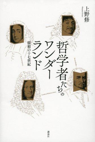 哲学者たちのワンダーランド 様相の十七世紀の詳細を見る