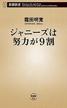 [霜田明寛]のジャニーズは努力が9割(新潮新書)