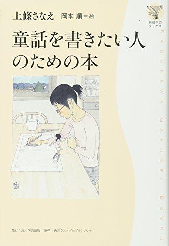 角川学芸ブックス  童話を書きたい人のための本