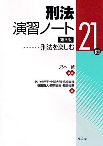 刑法演習ノート: 刑法を楽しむ21問の詳細を見る