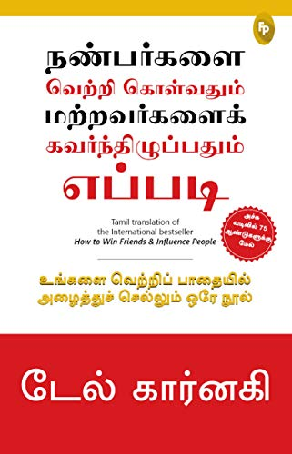 How To Win Friends & Influence People (TAMIL) (Tamil Edition)
