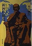 新渡戸稲造 (物語と史蹟をたずねて)