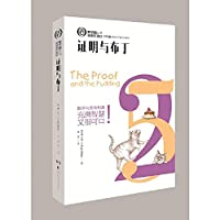 Mathematical Circle Series - proof of the pudding(Chinese Edition)