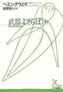 武器よさらば(下) (光文社古典新訳文庫 Aヘ 1-2)