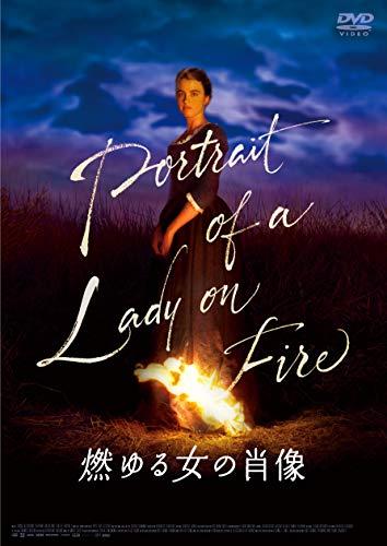 燃ゆる女の肖像 [DVD]