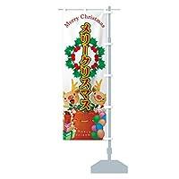 メリークリスマス のぼり旗 サイズ選べます(ジャンボ90x270cm 右チチ)