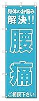 のぼり のぼり旗 腰痛 (W600×H1800)整骨院・接骨院・鍼灸院