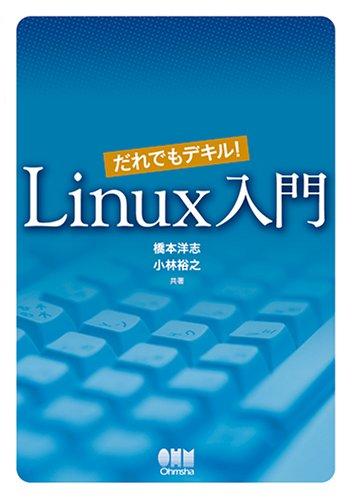 だれでもデキル!Linux入門