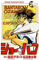 ショー☆バン (27) (少年チャンピオン・コミックス)