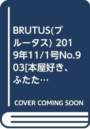 BRUTUS(ブルータス) 2019年11/1号No.903[本屋好き、ふたたび。]