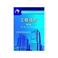 Project Valuation (Second Edition) (Wu Kai)(Chinese Edition)