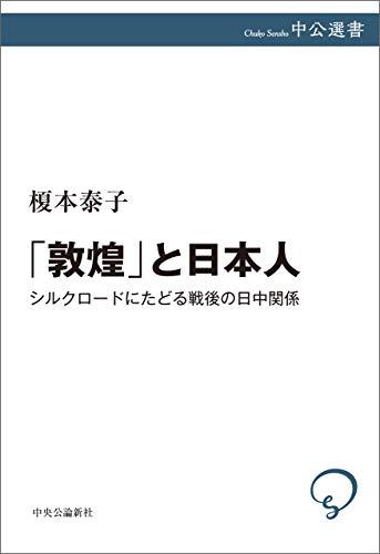 「敦煌」と日本人 シルクロードにたどる戦後の日中関係 (中公選書)