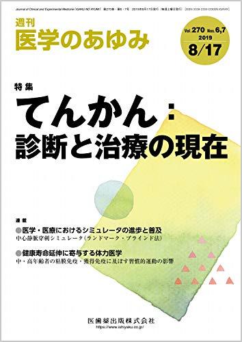 医学のあゆみ てんかん:診断と治療の現在 270巻6・7号[雑誌]
