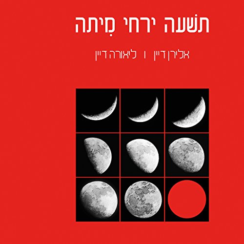 Nine Months of Death [Hebrew Edition] audiobook cover art
