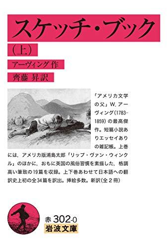 スケッチ・ブック(上) (岩波文庫)
