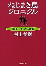 Wind-up Bird Chronicle [Japanese Edition] (Volume # 2)