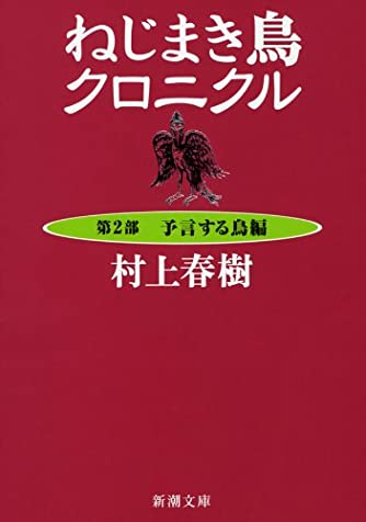 ねじまき鳥クロニクル〈第2部〉予言する鳥編 (新潮文庫)