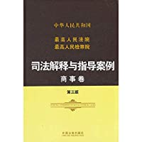 Supreme People's Court and Supreme People's Procuratorate judicial interpretation guidance Case (Shoji volume third edition)(Chinese Edition)