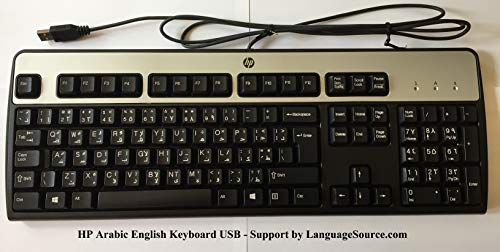 Teclado árabe HP Language Keyboard USB de Hewlett Packard