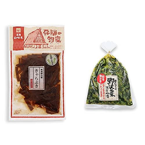 [2点セット] 飛騨山味屋 奥飛騨山椒きゃらぶき(120g)・国産 昔ながらの野沢菜きざみ漬け(150g)