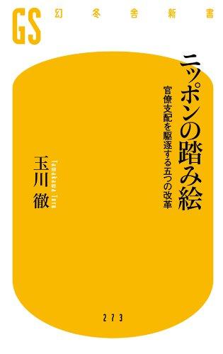 ニッポンの踏み絵 官僚支配を駆逐する五つの改革 (幻冬舎新書)