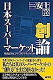 日本スーパーマーケット創論 内食提供ビジネスのマネジメント