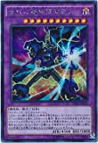 Yu-Gi-Oh! Chaos Ancient Gear Giant RATE-JP041 Secret Japan
