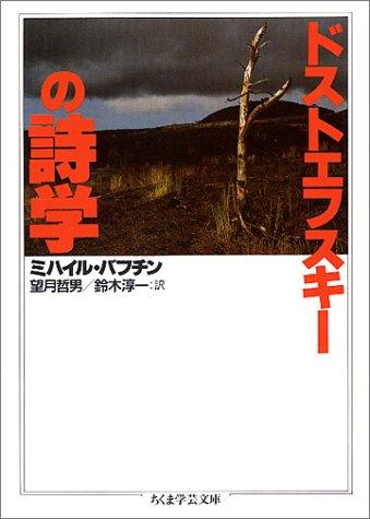 ドストエフスキーの詩学 (ちくま学芸文庫)