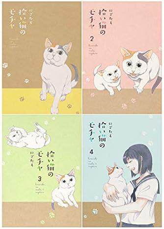 拾い猫のモチャ 1-4巻セット
