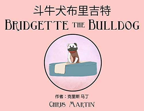 Chinese-English - Bridgette The Bulldog (Bilingual Children's Book): Chinese-Engish Children's Book (English Edition)