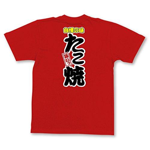 飲食店スタッフのユニフォームTシャツ「たこ焼き」 RED XLサイズ