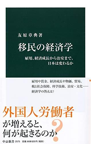 移民の経済学-雇用、経済成長から治安まで、日本は変わるか (中公新書)