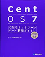 CentOS7で作るネットワークサーバ構築ガイド (Network server construction gu)