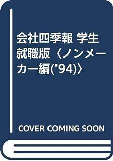 会社四季報 学生就職版〈ノンメーカー編('94)〉