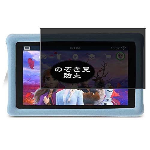 VacFun Anti Espia Protector de Pantalla, compatible con Pebble Gear Kinder KIDS Tablet Frozen 2 7', Screen Protector Filtro de Privacidad Protectora(Not Cristal Templado) NEW Version