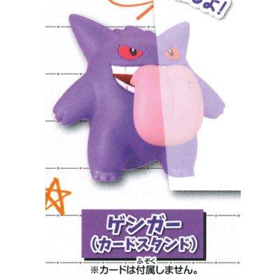 ポケモン グッズコレクション おやくだちスペシャル2 [5.ゲンガー (カードスタンド)](単品)