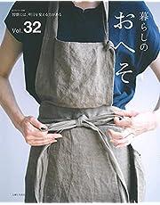 暮らしのおへそ Vol.32 (私のカントリー別冊)
