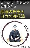 ストレスに負けない心をつくる 武道の丹田とヨガの呼吸法