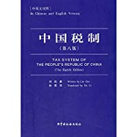 Chinese tax system (in bilingual version 8)(Chinese Edition)