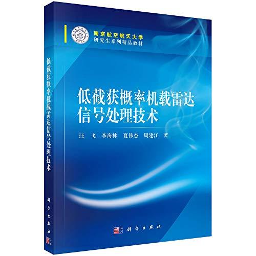 LPI airborne radar signal processing technology(Chinese Edition)