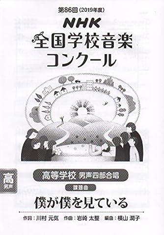 第86回(2019年度)NHK全国学校音楽コンクール課題曲 高等学校 男声四部合唱 僕が僕を見ている