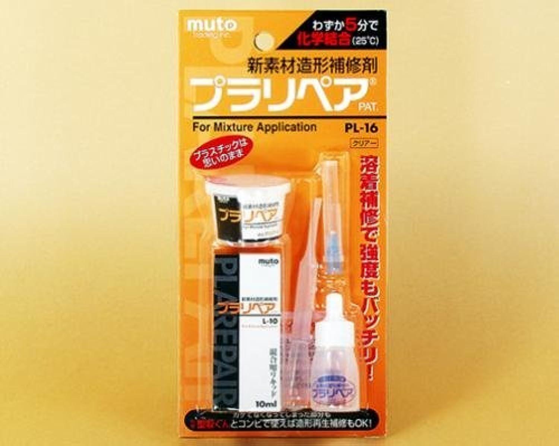 de moda New materials modeling repair materials Puraripea PL-16 azul by Muto Muto Muto Shoji  ventas en linea