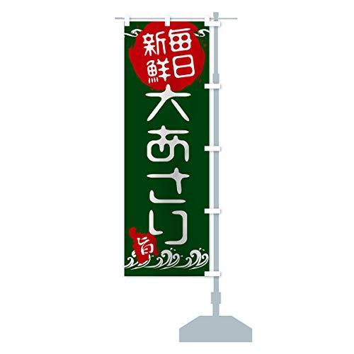 大あさり のぼり旗 サイズ選べます(ジャンボ90x270cm 右チチ)