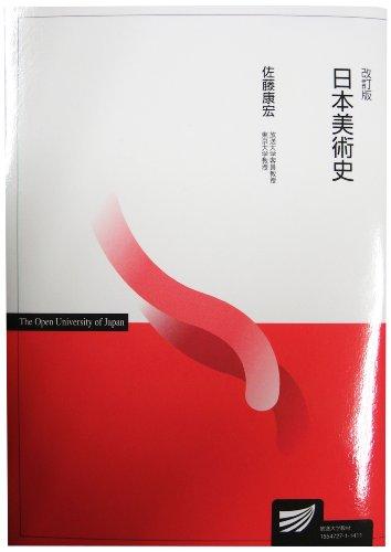 日本美術史 改訂版 (放送大学教材)
