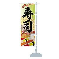 寿司 のぼり旗 サイズ選べます(ショート60x150cm 右チチ)