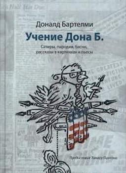 Paperback Uchenie Dona B. : Satiry, parodii, basni, rasskazy v kartinkah i pesy Book