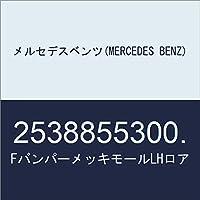 メルセデスベンツ(MERCEDES BENZ) FバンパーメッキモールLHロア 2538855300.