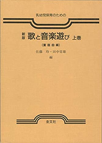 歌と音楽遊び 上巻  (改訂版)
