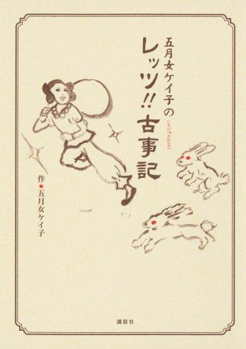 五月女ケイ子のレッツ!!古事記