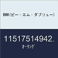 BMW(ビー・エム・ダブリュー) オーリング 11517514942.